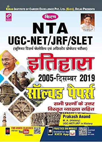 Kiran Nta Ugc Net Jrf Slet History Solved Papers (2918) - Hindi