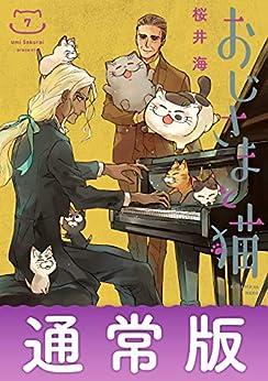 [桜井海]のおじさまと猫 7巻通常版 (デジタル版ガンガンコミックスpixiv)