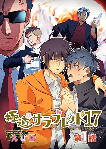 極道サラブレッド17 第1話【Kindle特別版】 (petal comic)