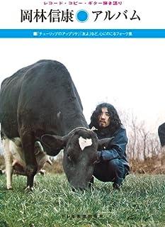 レコード・コピー・ギター弾き語り 岡林信康/アルバム 【復刻版】