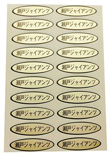 緑ぶどう品種金シール 49×14mm 楕円形 500枚 (20枚×25シート) (瀬戸ジャイアンツ)
