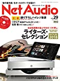 Net Audio(ネットオーディオ) Vol.29 (2018-01-21) [雑誌]