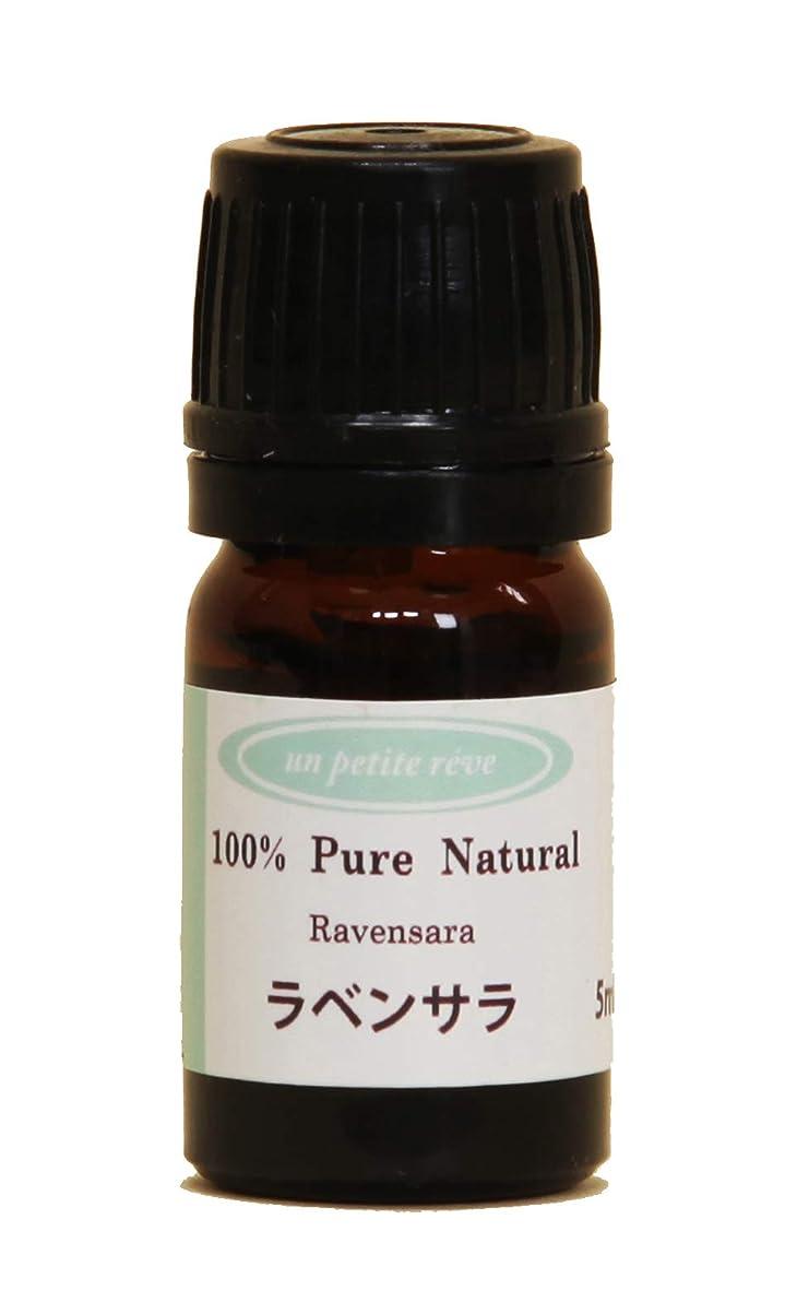 ハリウッド適度に悪化するラベンサラ 5ml 100%天然アロマエッセンシャルオイル(精油)