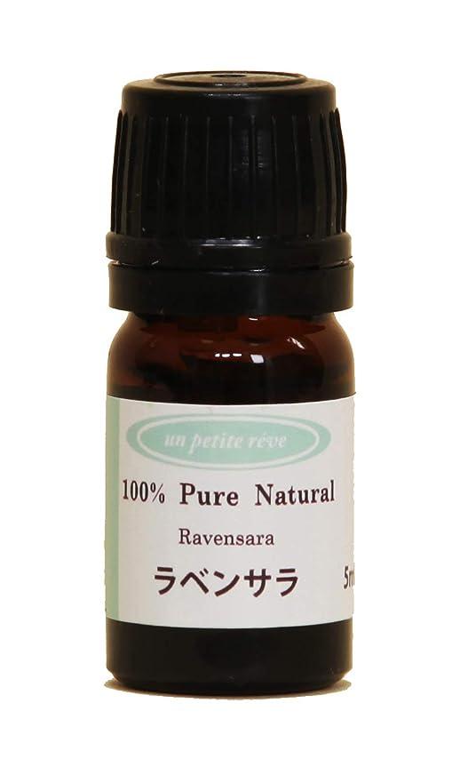 仕事に行く繰り返した廃止するラベンサラ 5ml 100%天然アロマエッセンシャルオイル(精油)