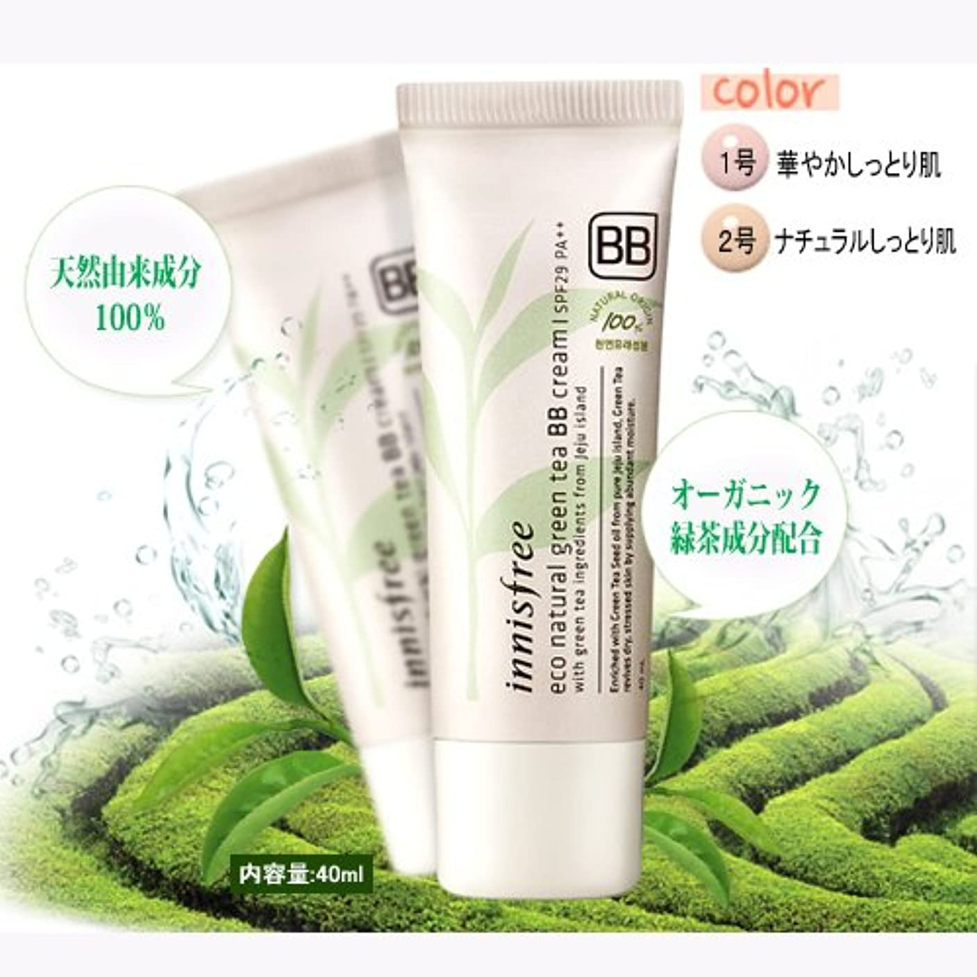 コールまっすぐミュウミュウinnisfree/イニスフリー Eco Natural Green Tea BB Cream #02/エコナチュラルグリーンティーBBクリームナチュラルなしっとりお肌 SPF29PA++40ml