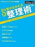 実践 新・整理術 (日経ビジネスアソシエ スキルアップムックシリーズ)