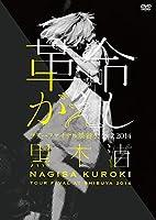 「革命がえし」ツアーファイナル渋谷公会堂2014 [DVD]