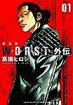 新装版WORST外伝 1 (1) (少年チャンピオン・コミックスエクストラ)