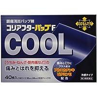 【第3類医薬品】コリアフターパップF冷感 40枚 ×7