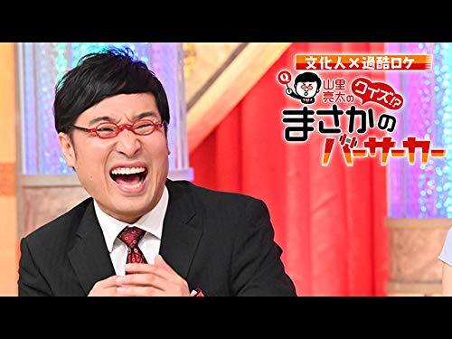 文化人×過酷ロケ 山里亮太のクイズ!?まさかのバーサーカー(2019年8月13日放送)