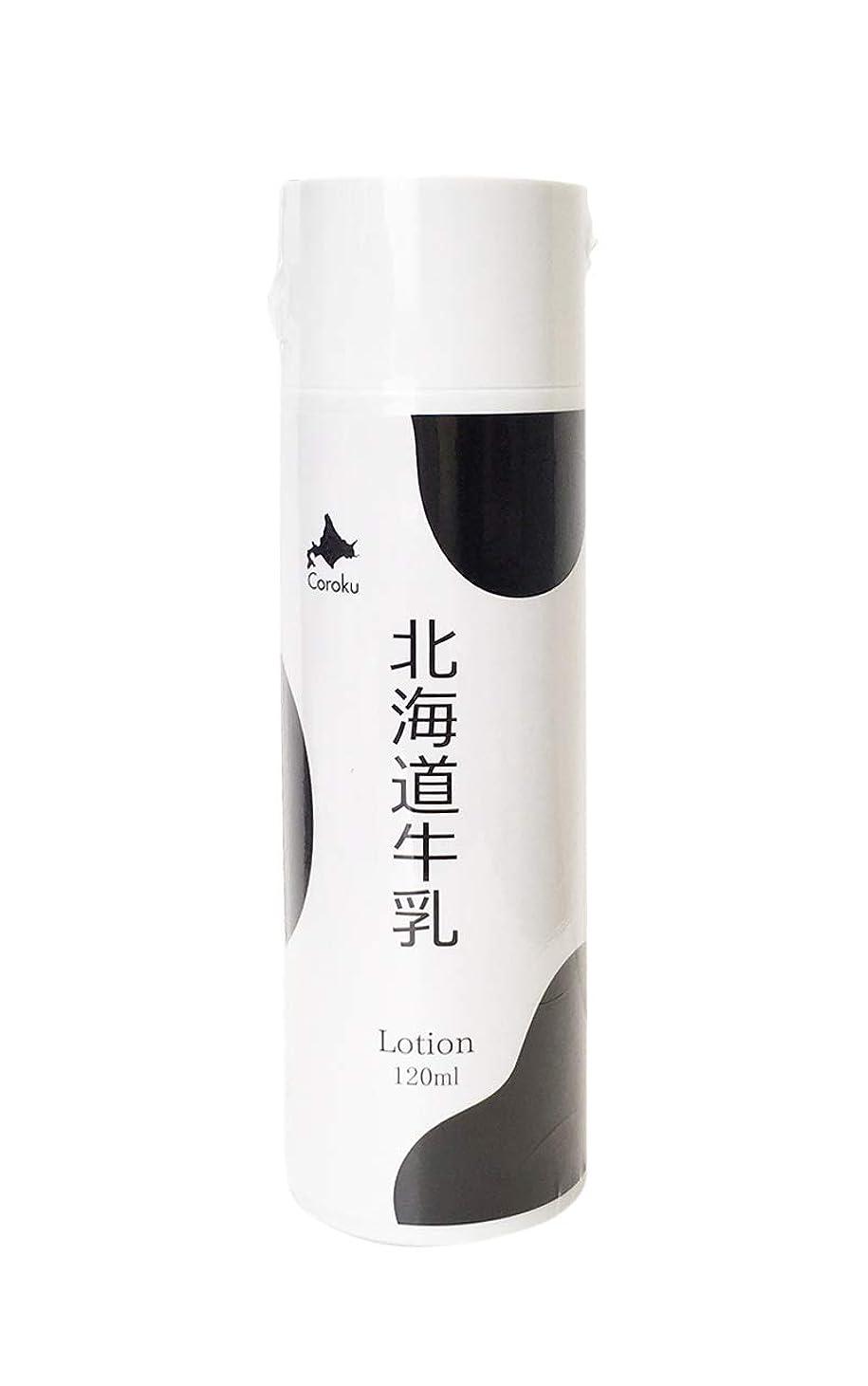 販売計画切り刻む敬の念北海道牛乳 化粧水 LOTION