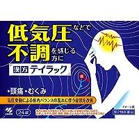 【第2類医薬品】テイラック 24錠 ×5