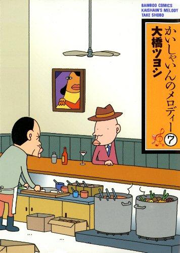 かいしゃいんのメロディー(7) (バンブーコミックス 4コマセレクション)の詳細を見る