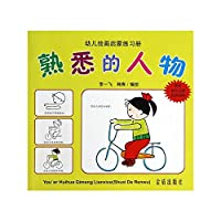 Child painting familiar characters Enlightenment Workbook(Chinese Edition)