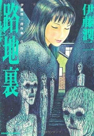 伊藤潤二傑作集 6 路地裏 (ASAHI COMICS)