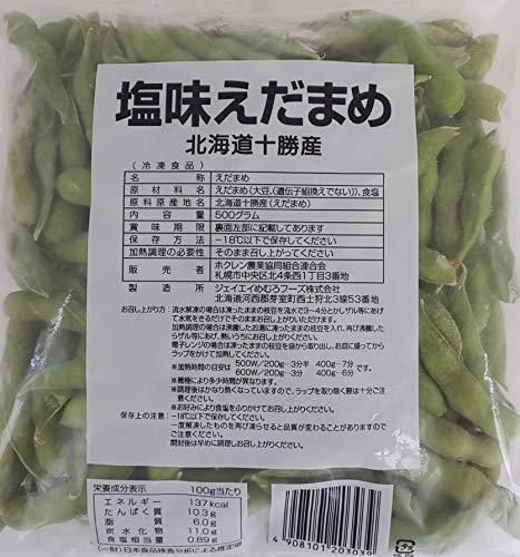 北海道産 十勝の塩味 枝豆 500g×20P えだまめ 業務用 冷凍 国産