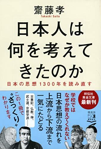 日本人は何を考えてきたのか 日本の思想1300年を読み直す (祥伝社黄金文庫)