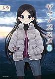 ヤマノススメ(11) (アース・スターコミックス)
