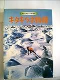 キタキツネ物語 (1978年)