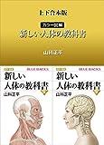 上下合本版 カラー図解 新しい人体の教科書