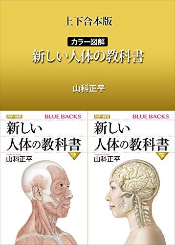 上下合本版 カラー図解 新しい人体の教科書 (ブルーバックス)