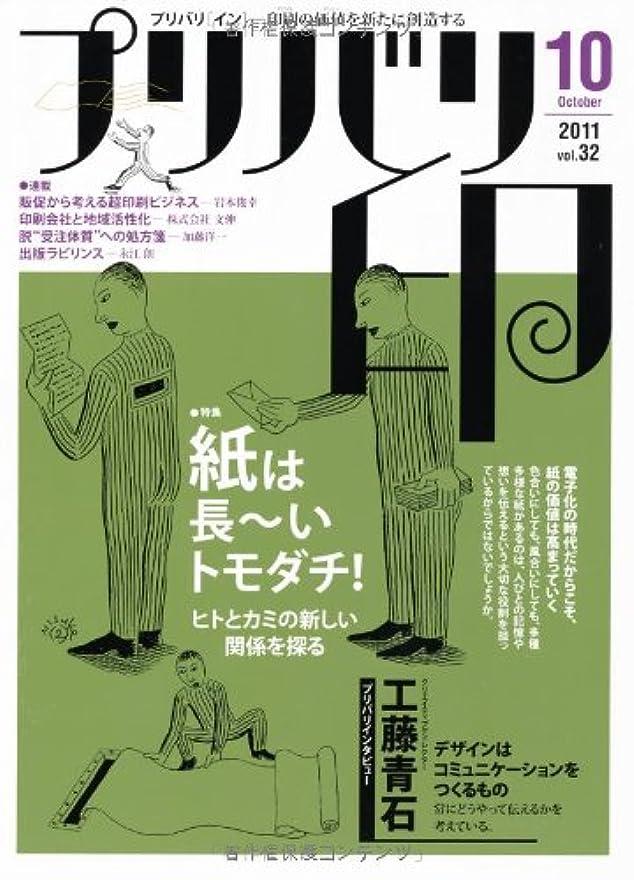中傷純粋に傑出したプリバリ印【2011年10月号】