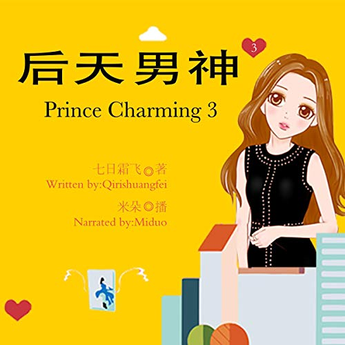 后天男神 3 - 後天男神 3 [Prince Charming 3] audiobook cover art