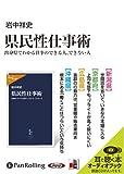 [オーディオブックCD] 県民性仕事術 (<CD>)