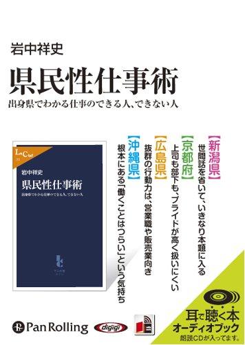 [オーディオブックCD] 県民性仕事術 (<CD>)の詳細を見る