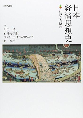 日本経済思想史: 江戸から昭和の詳細を見る