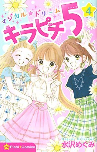 マジカル★ドリーム キラピチ5 4巻 (ピチコミックス)