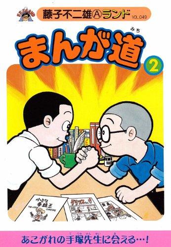 まんが道 (2) (藤子不二雄Aランド (Vol.049))