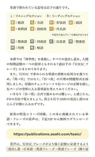 TOEICL&RTEST出る単特急銀のフレーズ(TOEICTEST特急シリーズ)