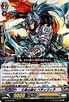 """ヴァンガードG 「The Blaster """"Aichi Sendou""""」 G-LD03/007 仁義の騎士 ベディヴィア【ノーマル仕様】"""
