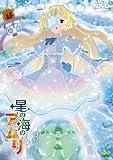 星の海のアムリ 3[BCBA-3306][DVD]