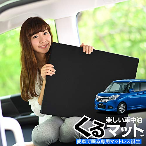 『01k-g005-ca』【日本製】愛車のソリオ MA26S MA36S MA46S型で眠れる!フルフラットの段差を解消「くるマ...