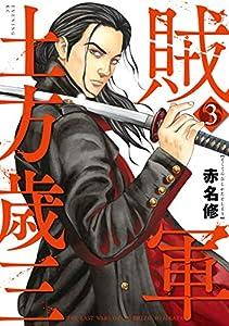 賊軍 土方歳三(3) (イブニングコミックス)