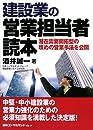 建設業の営業担当者読本―潜在需要開拓型の攻めの営業手法を公開