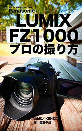 Uncool photos solution series 038 Panasonic FZ1000 PRO SHOT (Japanese Edition)