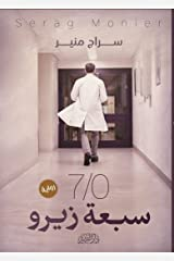 سبعة زيرو (Arabic Edition) Kindle Edition