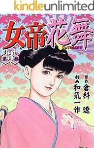 女帝花舞 3