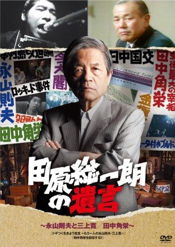 田原総一朗の遺言 永山則夫と三上寛/田中角栄 [DVD]