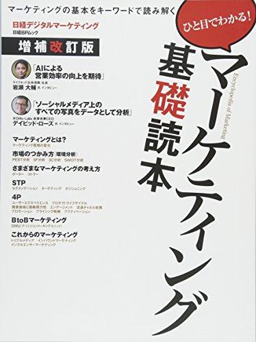 日経BP『マーケティング基礎読本増補改訂版』