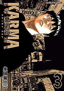 鬼門街 KARMA(3) (ヤングキングコミックス)