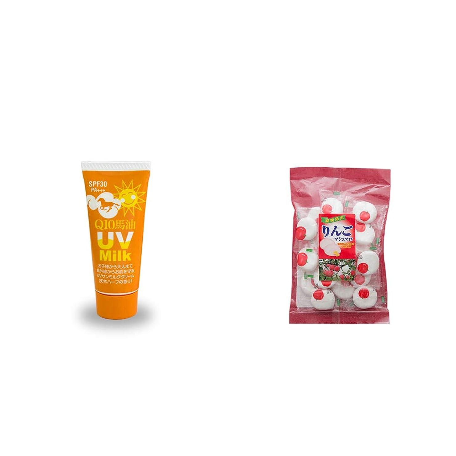 薬魅力柔和[2点セット] 炭黒泉 Q10馬油 UVサンミルク[天然ハーブ](40g)?信州りんご100%使用 りんごマシュマロ(110g)
