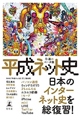 平成ネット史 永遠のベータ版 (幻冬舎単行本)