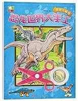 恐龙世界大手工:恐龙大解密