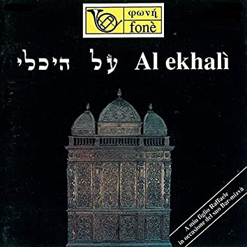 Al Ekhalì (A mio figlio Raffaele in occasione del suo Bar-mizvà)