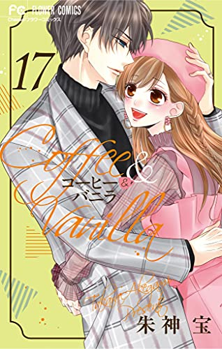 コーヒー&バニラ(17) (フラワーコミックス)