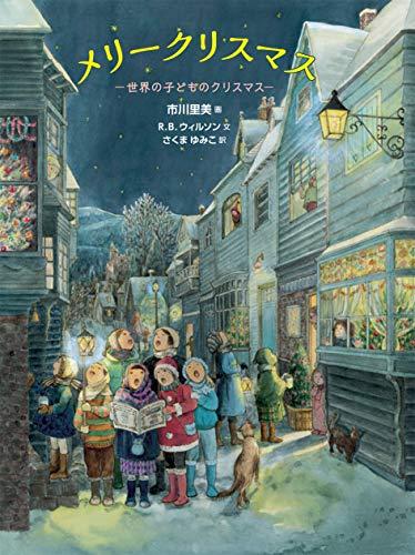 メリークリスマス ―世界の子どものクリスマス